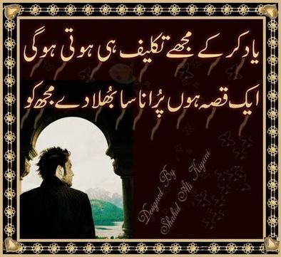 ... Birds Wallpapers ,Sad Poetry Wallpapers,: Sad urdu poetry wallpapers
