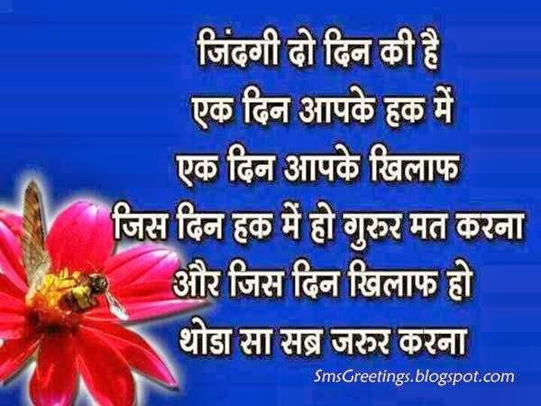zindagi anmol vachan in hindi sms greetings