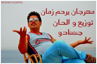 تحميل مهرجان يرحم زمان مهرجانات وزة مطرية 2013