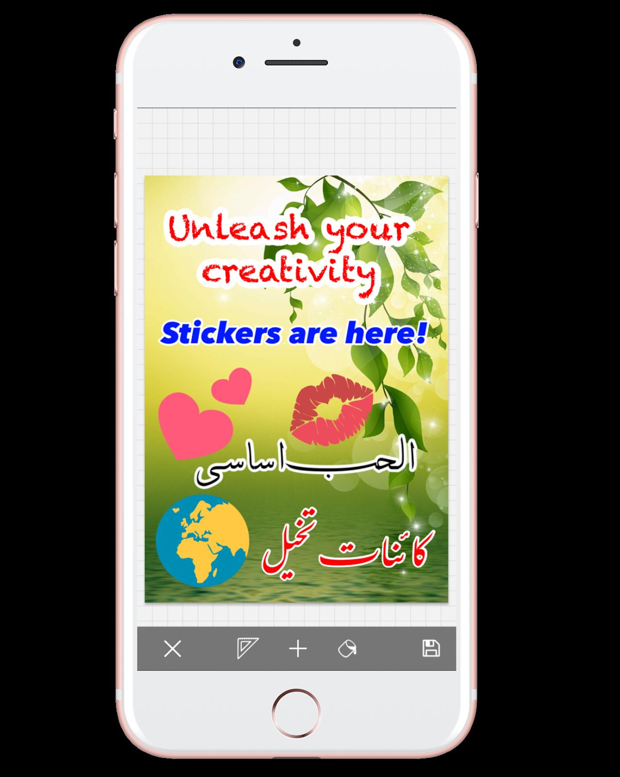 iPhone Urdu Editor