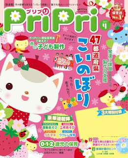 PriPri 2017年03-04月号
