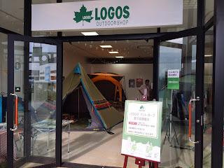 LOGOS テント・タープ展示会開催!!
