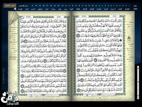 تحميل برنامج مصحف التجويد بالرسم العثماني لقراءة القرآن الكريم من جهازك