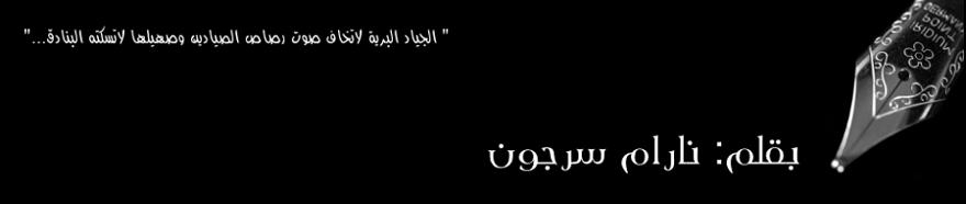 المدونة الرسمية | بقلم: نارام سرجون