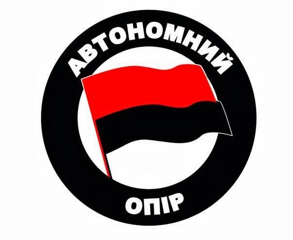 Автономний Опір: