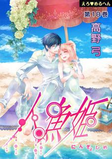 [伊河シキ] えろ◆めるへん人魚姫 第01-18巻