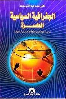 الجغرافية السياسية المعاصرة: دراسة الجغرافيا والعلاقات السياسية الدولية - محمد عبد الغني سعودي