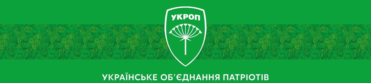УКРОП Олександрійщина