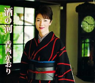 Kaori Kouzai 香西かおり - Sake no Kawa 酒の河