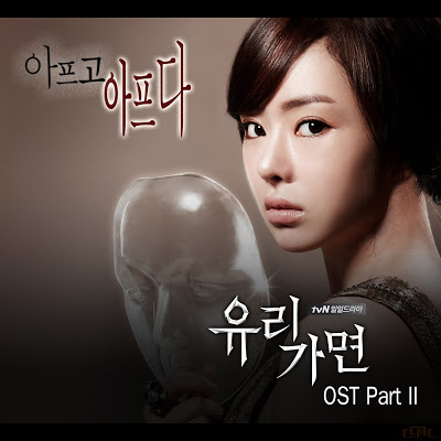 Glass Mask Episode 15