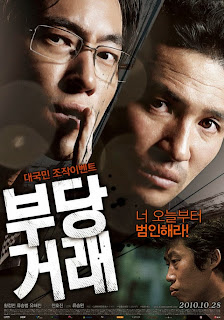 Watch The Unjust (Boo-dang-geo-rae) (2010) movie free online