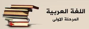 مراجعة ليلة الامتحان للصف الثانى الثانوى لغة عربية