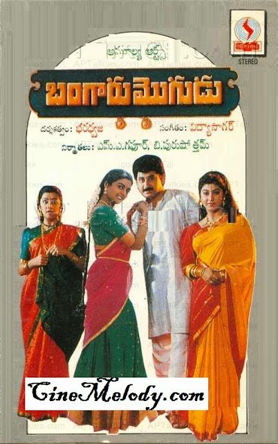 Bangaru Mogudu Telugu Mp3 Songs Free  Download 1994