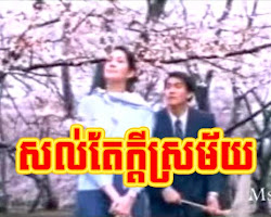 [ Movies ] សល់តែក្ដីស្រម័យ Sol Tae Kdey Sromai Khmer dubbed videos - ភាពយន្តថៃ - Movies, Thai - Khmer, Series Movies - [ 15 part(s) ]
