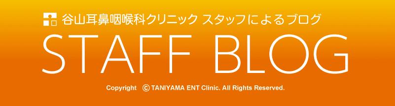 谷山耳鼻咽喉科クリニック スタッフブログ