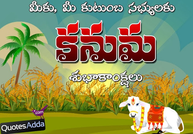 pongal telugu images free download 2016