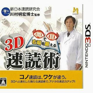 [3DS] [両目で右脳を鍛える 3D速読術 ] (JPN) 3DS Download