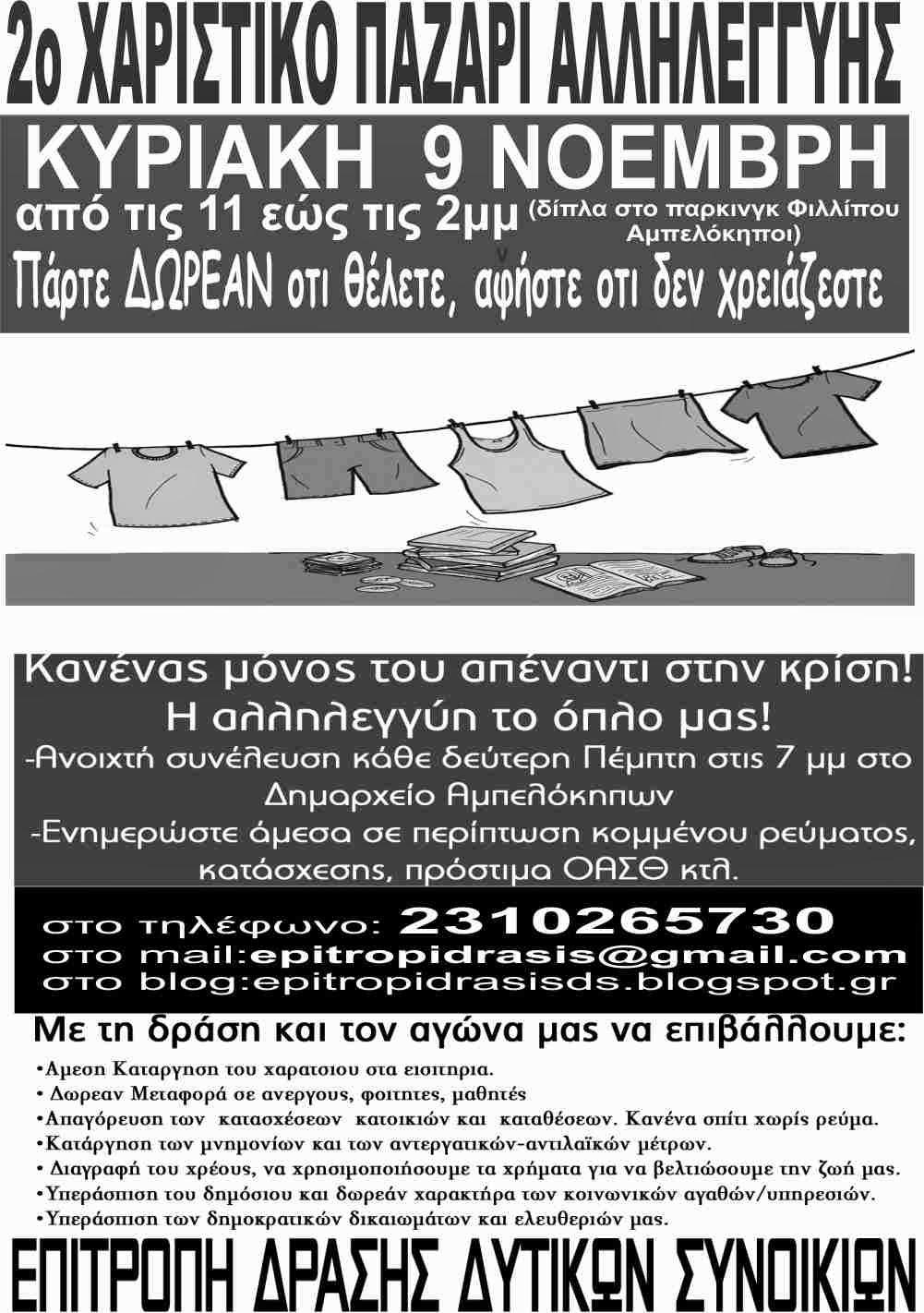 2o ΧΑΡΙΣΤΙΚΟ ΠΑΖΑΡΙ ΑΛΛΗΛΕΓΓΥΗΣ
