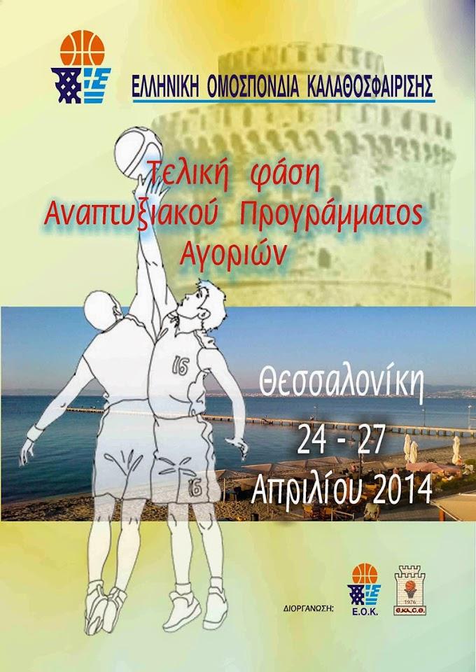 Οι κορυφαίοι των Πανελλήνιων αγώνων Παίδων Ενώσεων και Τ.Ε. της ΕΟΚ-Γιανναράς και Καμπουρίδης στην καλύτερη πεντάδα