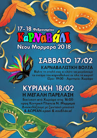Kαρναβάλι Ν. Μαρμαρά 17&18-2-18