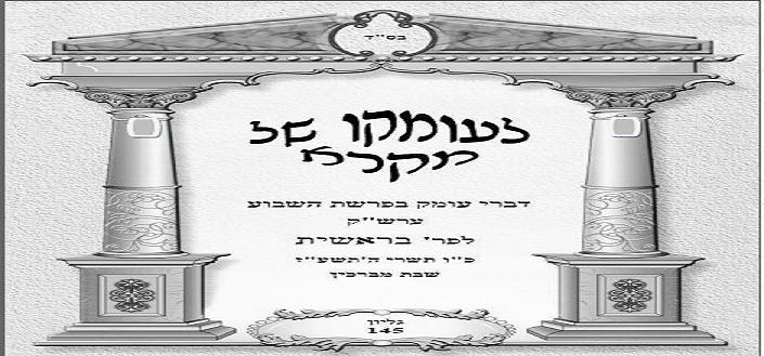 "עלון ""לעומקו של מקרא"" - דברי עומק בפרשת השבוע"