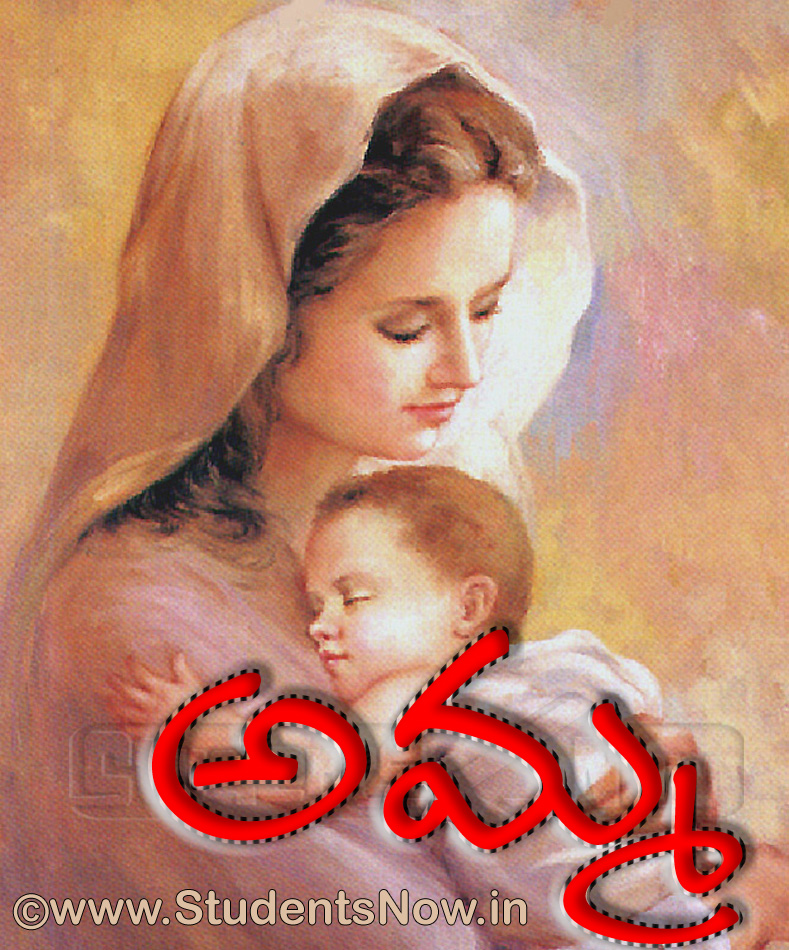 Mother Wallpapers in Telugu