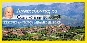 Αγνατεύοντας το Ελληνικό Γορτυνίας