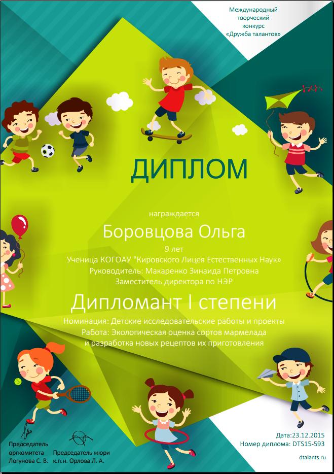 Дружба талантов международный конкурс положение