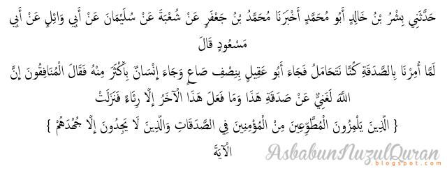 Quran Surat at Taubah ayat 79|Penjelasan