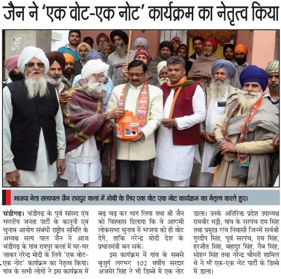 भाजपा नेता सत्य पाल जैन रायपुर कलां में मोदी के लिए एक वोट एक नोट कार्यक्रम का नेतृत्व करते हुए।