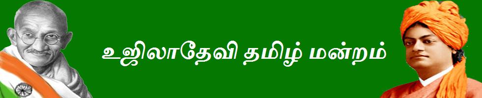 Tamil Ujiladevi Forum
