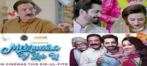 Mehrunisa V Lub U's Movie Trailer Released
