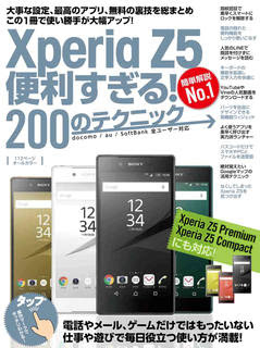 Xperia Z5便利すぎる!200のテクニック