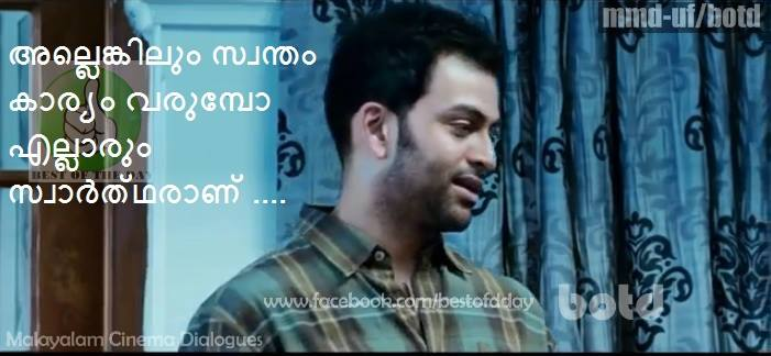Memories - Malayalam Movie dialogues