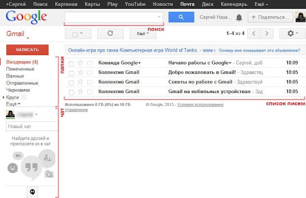 веб-интерфейс Gmail
