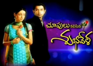 Choopulu Kalisina Subhavela Serial in Maa Tv February 13 Wednesday 13