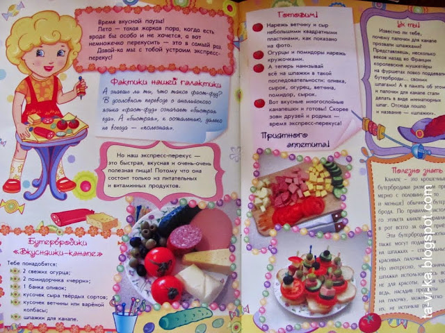 детская кулинария - канапе