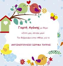 Γιορτή Αγάπης για το Αντωνοπούλειο ίδρυμα Πάτρας.