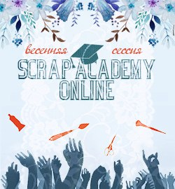 Я - студент Скрап Академии Онлайн. Весенняя сессия