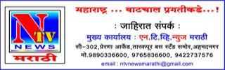NTV News Marathi
