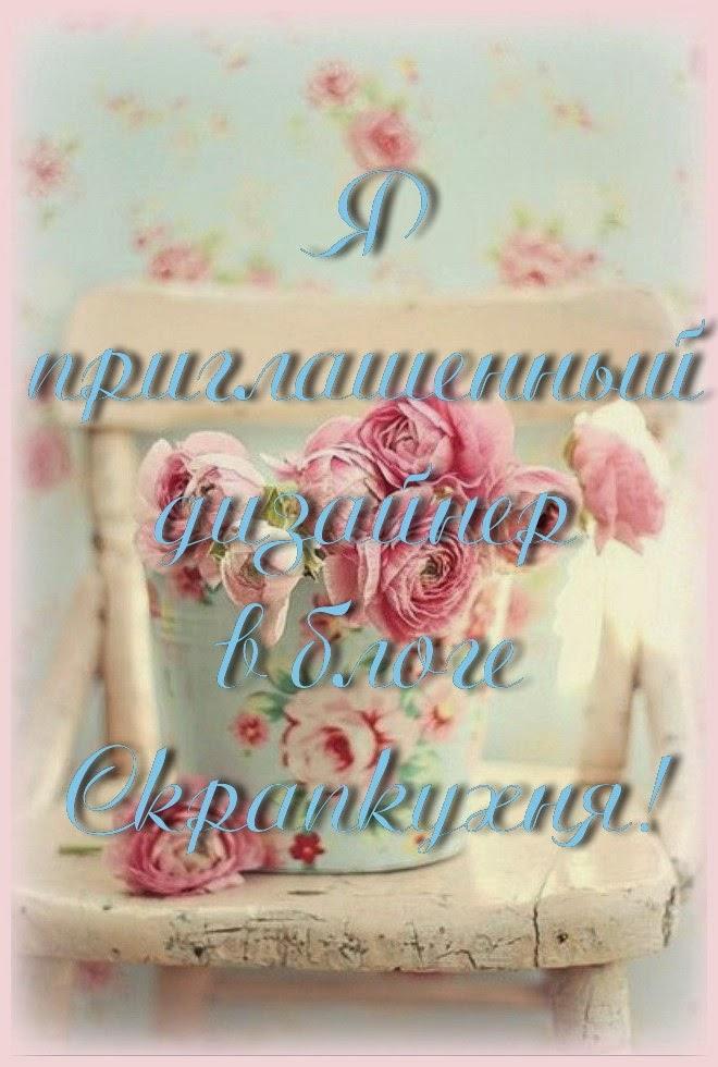 Топ-3 в блоге Скрапкухня