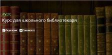 """Пройди """"Курс для школьного библиотекаря"""""""