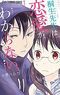 [小野ハルカ] 桐生先生は恋愛がわからない。第01巻