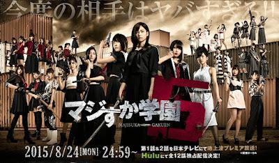 http://3.bp.blogspot.com/-D-Y1wr79KzI/VduxdLWiEbI/AAAAAAAAB3c/Rtw8HcFay-s/s400/Majisuka_Gakuen_5_main.jpg