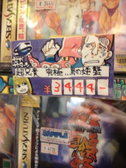 Akihabara Retro Games