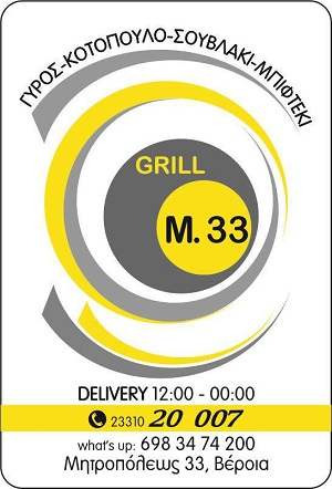 M33 GRILL