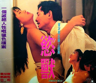 Indecent Beast (1994)