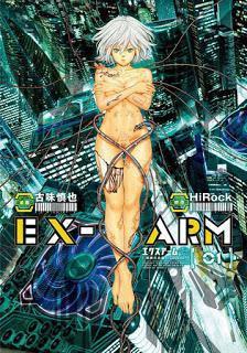 [古味慎也] EX-ARM 第01巻
