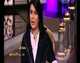 - برنامج معكم مع منى الشاذلى حلقة يوم السبت 22-11-2014
