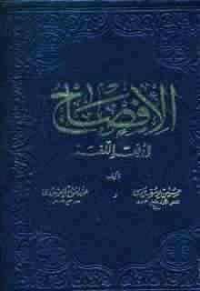 كتاب الإفصاح في فقه اللغة لـ حسين يوسف موسى وعبد الفتاح الصعيدي